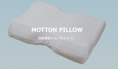 モットン枕販売店舗のキャンペーン価格